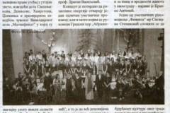NAPRED-NOVOGODISNJI-KONCERT-2012.-400x400