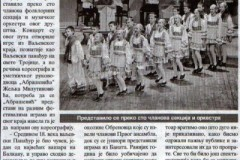 NAPRED-prolecni-koncert-folklora-400x400